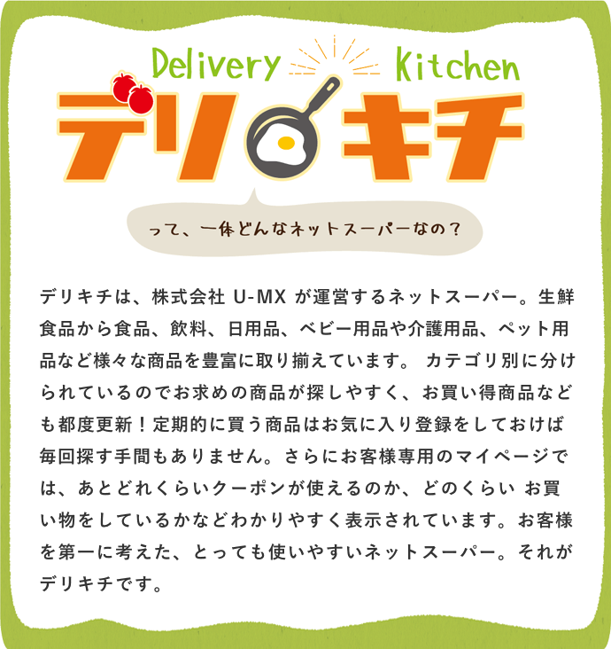 Delivery Kitchen
