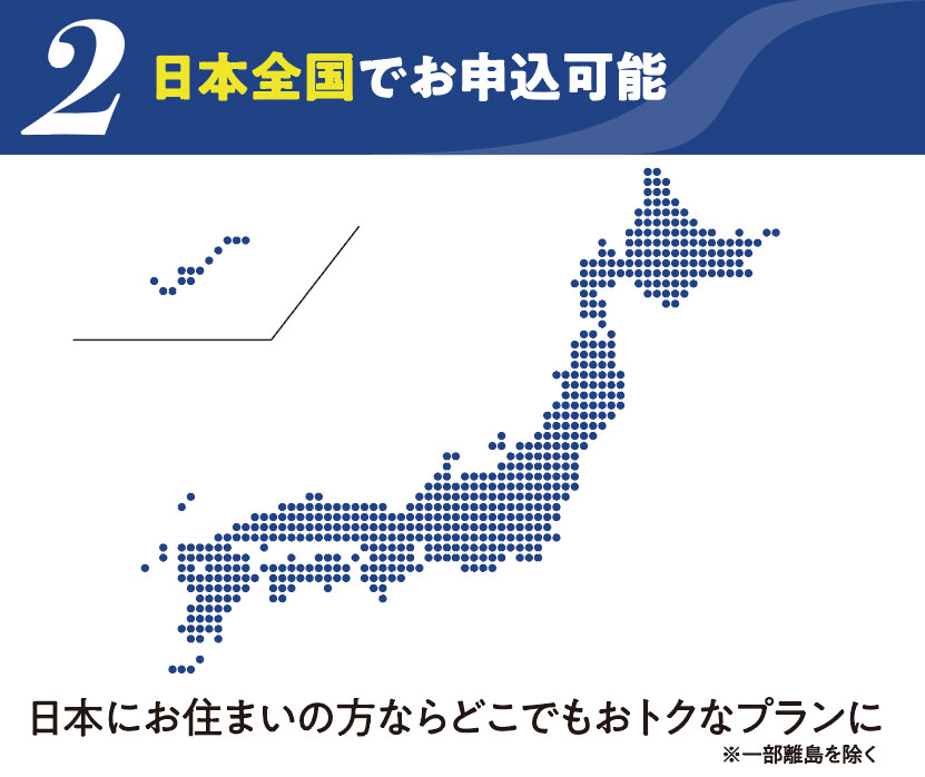 日本全国でお申し込み可能