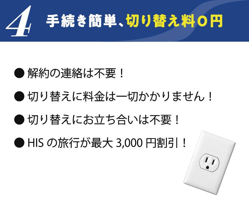 手続き簡単、切り替え料0円